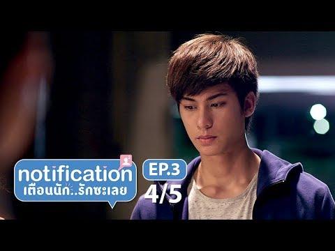 Notification เตือนนัก รักซะเลย EP.3[4/5] l Mello Thailand   17-04-2018
