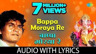 Bappa Moraya Re with lyrics   बाप्पा मोरया रे   Prahlad Shinde