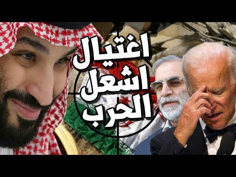 عاجل السعودية تضرب ايران في العمق بالتعاون مع اسرائيل وجو بايدن يعترض مع اردوغان