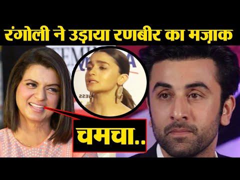 Kangana Ranaut's Rangoli Chandel makes fun of Ranbir Kapoor   FilmiBeat Mp3