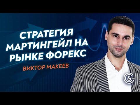 🔇 Эффективна ли стратегия Мартингейл  на FOREX? Виктор Макеев.