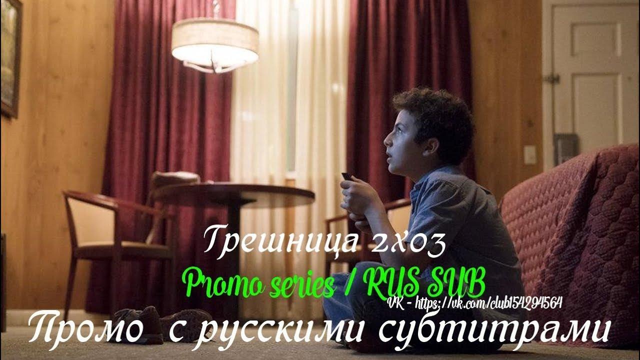 Грешница 2 сезон 3 серия - Промо с русскими субтитрами (Сериал 2017) // The Sinner 2x03 Promo