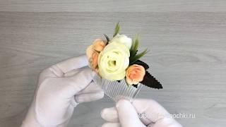 """Видео обзор - гребень для волос с цветами """"Самуи"""""""