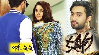 Bangla Natok- Somporko সম্পর্ক Farhan Ahmed Jovan , Urmila Srabonti Kar | Episode 22
