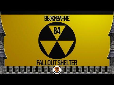 """Fallout Shelter. Режим выживания: №84 /прохождение, """"реалити-шоу"""", Live/."""