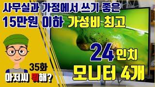 24인치 모니터 추천 2019, 가성비 모니터 4종, …