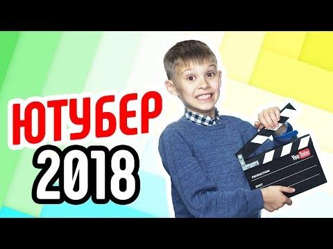 Ютубер 2018 – кто он? Кто видеоблогер в 2018 году