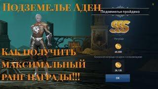 Lineage 2: Revolution - ФАРМ Адены 700к+ в день!