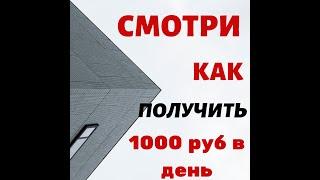 Заработок Тысяча Рублей в День. Как Заработать от 1000 Легко