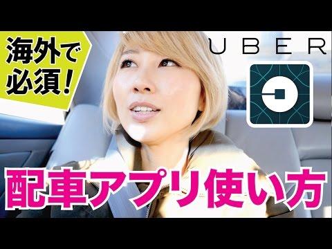 アメリカでの移動に便利!人気の配車アプリ「UBER」の使い方!〔#524〕