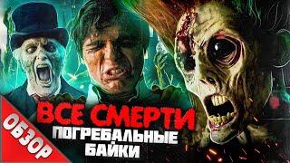 #ВСЕСМЕРТИ: Погребальные Байки  / ОБЗОР фильма