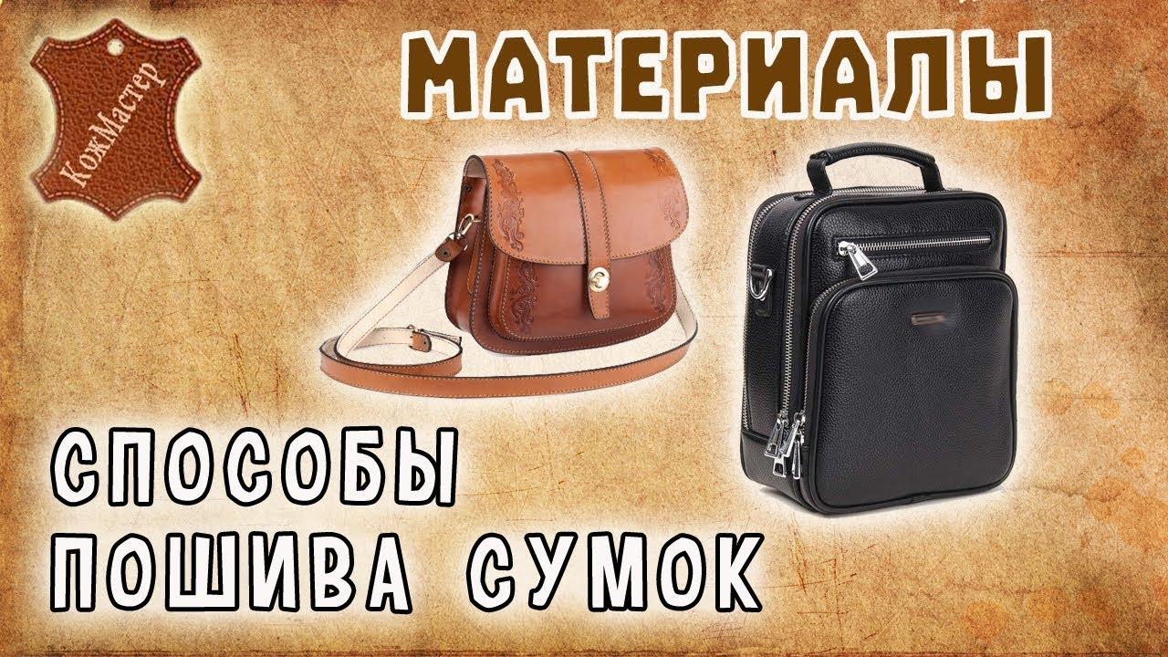 40edc3dbacfb Способы пошива сумок. Подклад сумки. Methods sewing bags. Lining bag   МК  по работе с кожей   Постила