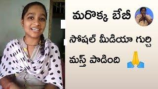 Village girl social media song l Babi singer l internet song l Kalila prapancham song in Telugu