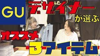 【GU】ファッションデザイナーが選ぶGUオススメ3アイテム【※プレゼント有り】 thumbnail