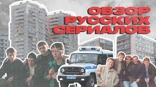 Русские сериалы: Обзор главных ТВ-проектов в истории