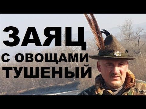 ЗАЯЦ ТУШЕНЫЙ С ОВОЩАМИ В КАЗАНЕ РЕЦЕПТЫ СЮФ