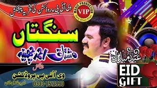 Sangtaan Mushtaq Cheena Eid Gift 2018