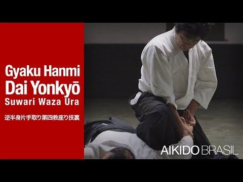 AIKIDO Technique | Gyaku Hanmi Katate Dori Dai Yonkyō Suwari Waza Ura (逆半身片手取り第四教座り技裏)