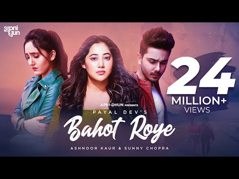 Bahot Roye - Official Video | Payal Dev | Ashnoor K | Sunny C | Surjit Khairhwala | Sad Song 2020 |