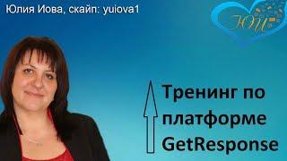 Тренинг по платформе GetResponse
