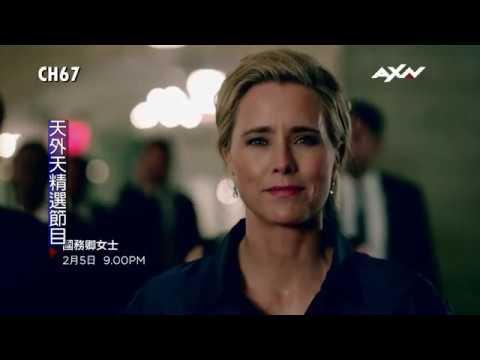 [本月推薦] 202001 CH67 AXN 預告   國務卿女士第六季