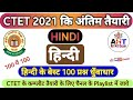 CTET 2021 | CTET HINDI TOP MOST 100 QUESTION & ANSWER LIVE  | CTET HINDI PREVIOUS YEAR QUESTION
