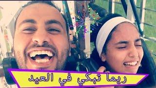 جبنا العيد في ريما 4# VLOG