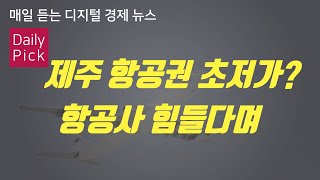 [D2Pick_Audio] 제주 항공권 초저가? 항공사…