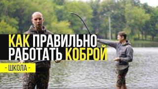 Карпфишинг TV :: Как правильно работать коброй. Школа Carptoday