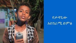 Ethiopian music Talent,የታዳጊው አስገራሚ ድምፅ