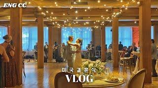 미국일상 브이로그 • 브리저튼 실사판 결혼식, 시카고…