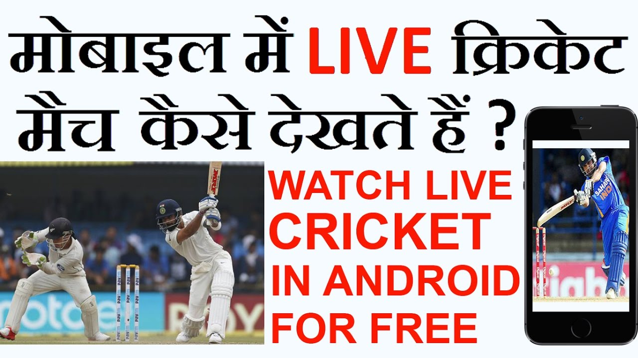 How To Watch Live Cricket Match In Android Mobile Without Any App For Free Ipl 2017 Live Streaming