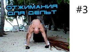 видео Жим штанги из-за головы стоя или сидя - идеальное упражнение для тяжелоатлетов