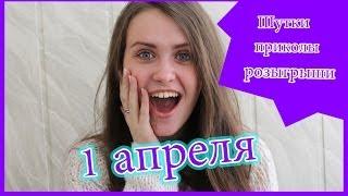 VLOG IVI_Flou: 1 апреля (день дураков)///шутки, приколы..