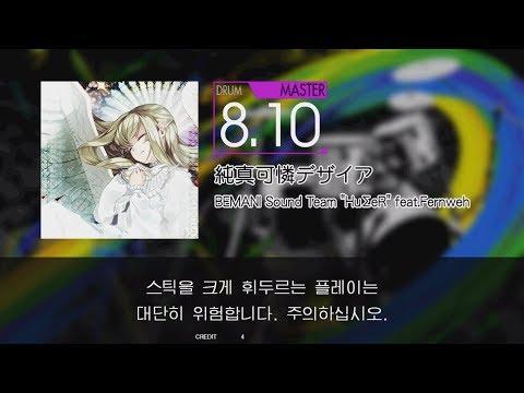 Gitadora 純真可憐デザイア Master drum - YouTube