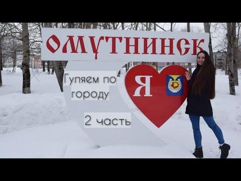 Омутнинск // 2 часть