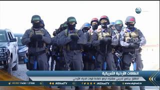 تقرير |  انطلاق برنامج تدريبي مشترك لرفع كفاءة قوات الدرك الأردني