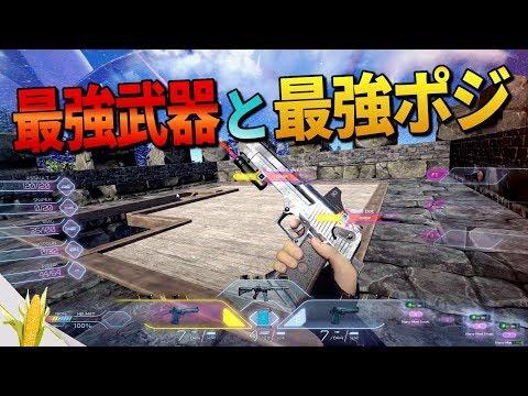 【IoN】新作バトルロワイヤルFPSの最強武器と最強ポジ|BFやCODの様な操作性のFPS【ゆっくり実況】