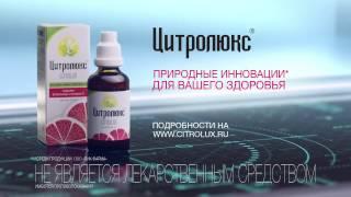 Цитролюкс: природные инновации для вашего здоровья