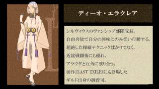 【Rose Online】 LAST EXILE Collaboration 【PV】 銀翼のファム 検索動画 16