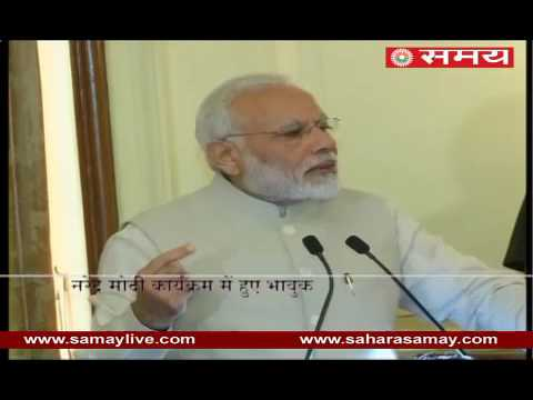 PM Modi became emotional during release of a book based on President Pranab Mukherjee