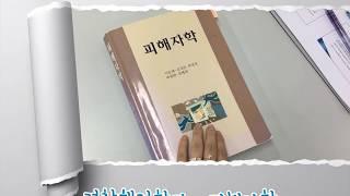 경찰행정학과 수업 엿보기[피해자학/이순래 교수님]