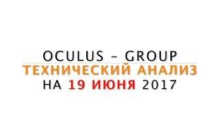Технический анализ рынка Форекс на 19.06.2017 от Лушникова Максима   OCULUS - Group