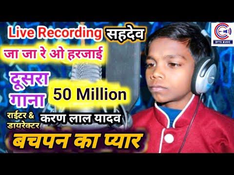 Lal Babu & Karan Lal Yadav दूसरा सुपरहिट गाना~Apno Ne Rulaya Hai~Ja Ja Re Tu Harjai~Hindi Sad Song