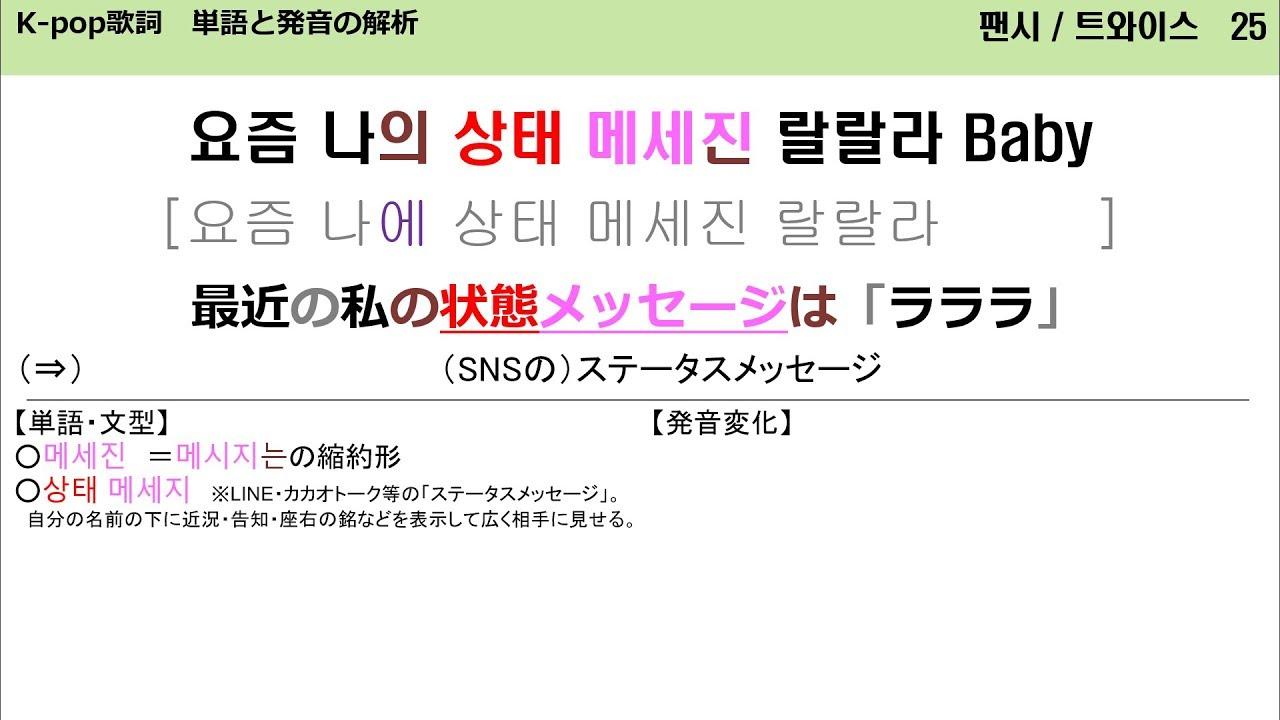 Twice 트와이스 Fancy 팬시 K Pop歌詞 日本語超直訳 単語と