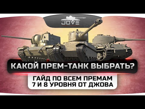 Какой прем-танк выбрать?  Гайд по всем премам 7 и 8 уровня от Джова.
