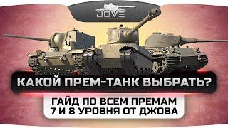 какой прем-танк выбрать?  Гайд по всем премам 7 и 8 уровня от Джова