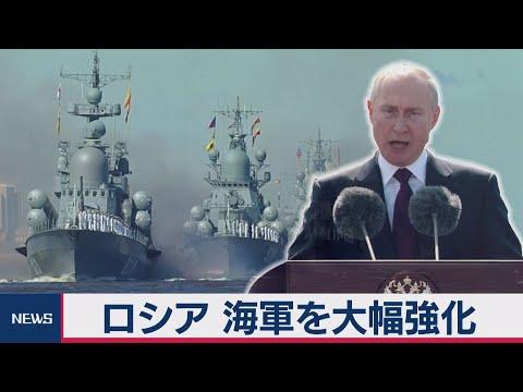 2020/07/27 ロシアが極超音速兵器で海軍強化