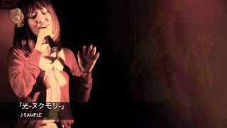LIVEHOUSE Imix EKODAプロデュース。 AZUMI 夕サンプル.