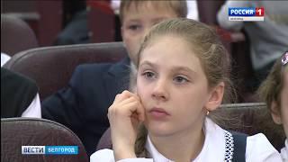 ГТРК Белгород - Газовики проводят уроки безопасности
